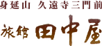 身延 旅館 田中屋 - 身延山久遠寺三門前