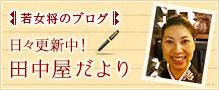 若女将のブログ:田中屋ナムナム夢日記