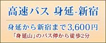 高速バス 身延-新宿 6往復に増便 身延から新宿まで2,900円 「身延山」のバス停から徒歩2分