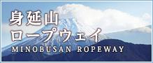身延山ロープウェイ