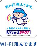 Wi-Fi飛んでます FLET'S SPOT